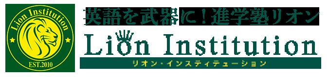 英語が強い!進学塾リオン|三田 千葉 柏 我孫子 オンライン